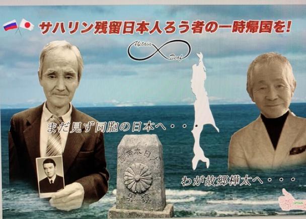 サハリン残留日本人ろう者と樺太出身ろう者ための一時帰国支援