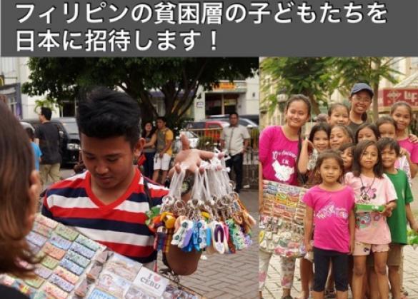 フィリピンの貧困層の子ども達を日本に招待したい!
