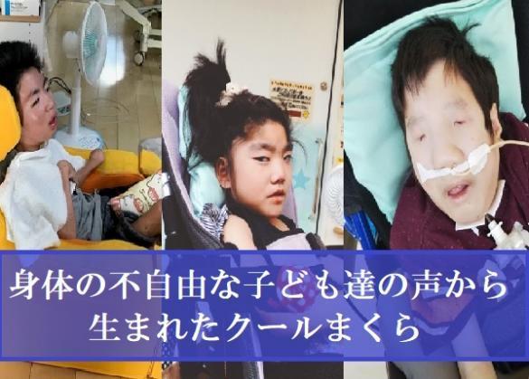 日本中のこども病院に「耳が痛くならないクールまくら」を無償で届けたい