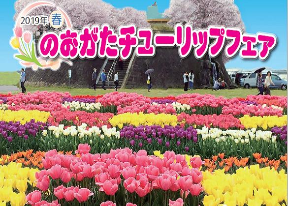 筑豊地方をもっと笑顔に!福岡県直方市の宝 チューリップフェアを守りたい!