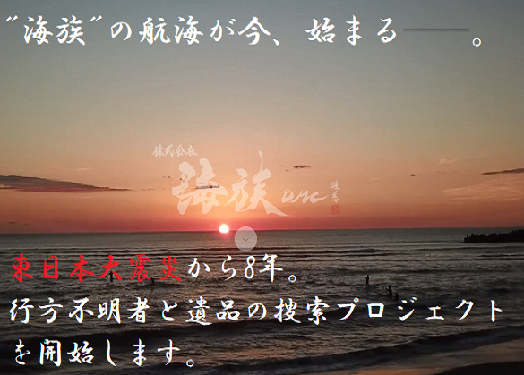 東日本大震災による被災者探索・遺品捜索のために、「水中ドローン」を購入したい