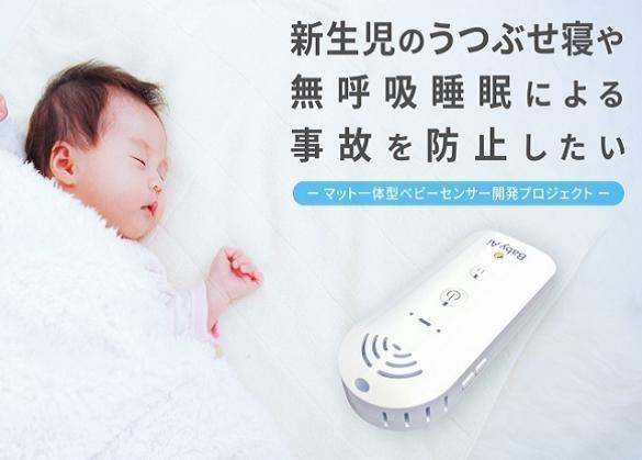 【日本初】赤ちゃんの呼吸を優しく見守る 国産ベビーセンサー「Baby Ai」で、安心子育て!