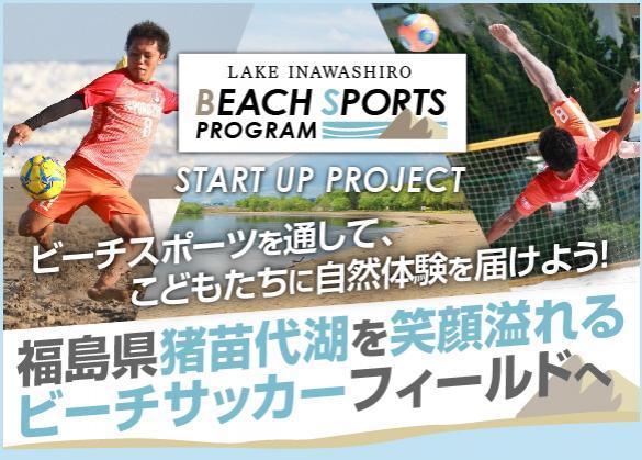 福島県猪苗代湖を子供たちの笑顔溢れるビーチサッカーフィールドへ!!