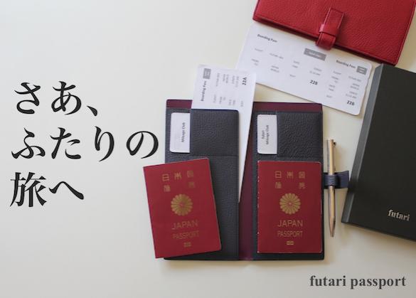 さあ、ふたりの旅へ!大切な人と持って歩みたい「futari passport」