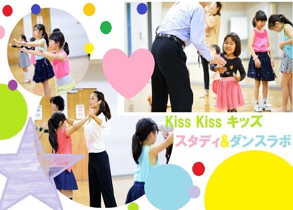 子ども達が英語とダンスを楽しんで学ぶ場を作りたい!社交ダンス教室の挑戦!