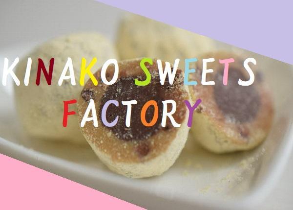 """老舗きな粉菓子専門店の挑戦!~きな粉とチョコを使った新ブランド""""KINAKO SWEETS FACTORY""""を作りたい~"""