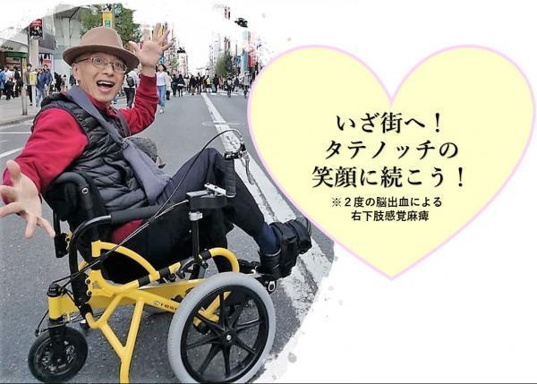 足こぎ車いすを普及させて、車いす生活を余儀なくされた人々へ希望を与えたい!