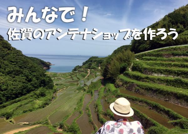 佐賀県のアンテナショップを東京にオープンしたい!
