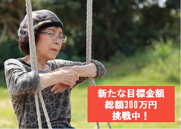 生きづらい女たち、この指とまれ! 伝説の田中美津さんに迫るドキュメンタリー映画『この星は、私の星じゃない』