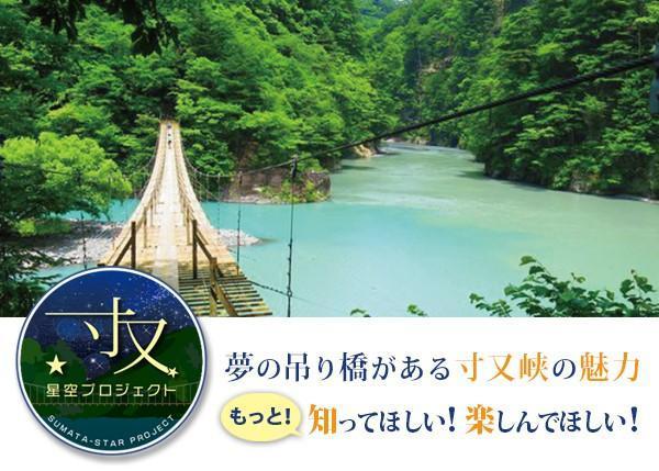 「世界で死ぬまでに一度は渡りたい吊り橋10選」に認定された、夢のつり橋を守りたい!! 寸又の星空プロジェクト