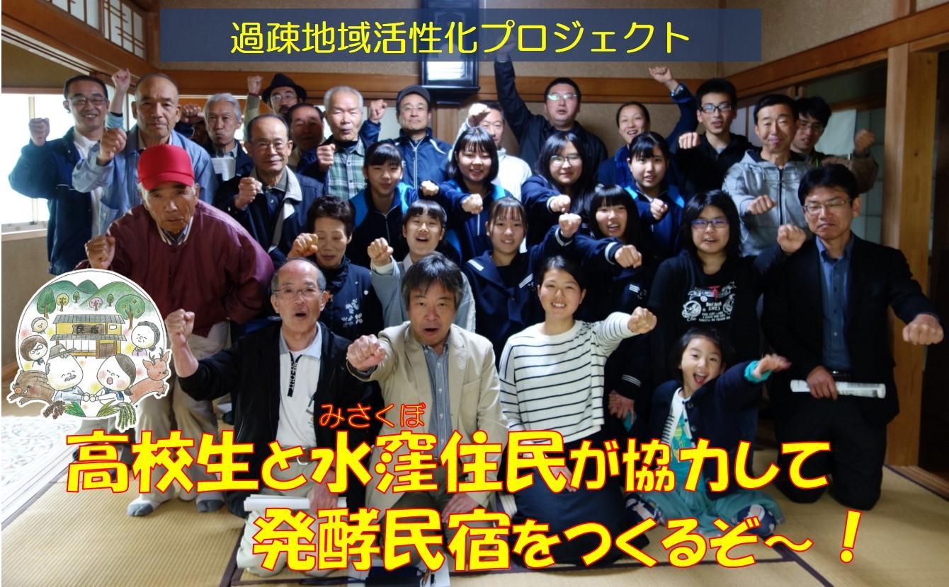 みさくぼ発酵民宿「花笑み」を開設プロジェクト