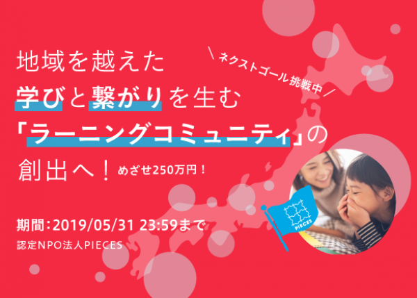 日本から「子どもの孤立」をなくしたい! 子どもと寄り添う優しい大人の育成プログラムを全国に展開します!