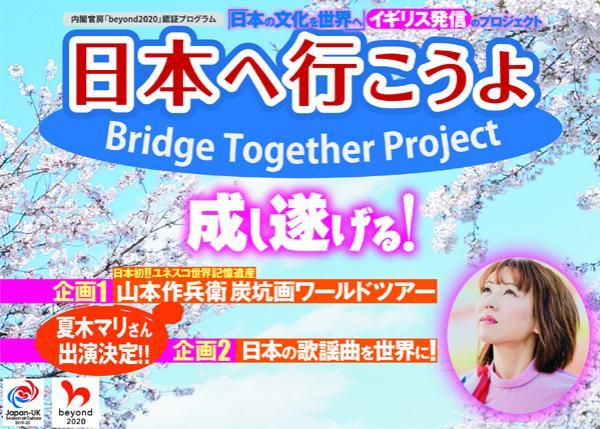 成し遂げる!  Bridge Together Project
