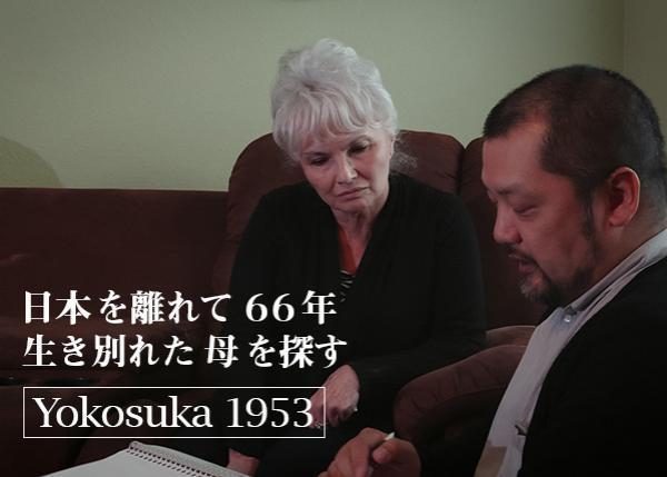 アメリカに渡って66年。横須賀で生き別れた母を探して。