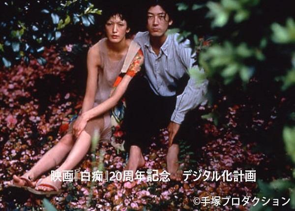 坂口安吾原作・手塚眞監督の映画『白痴』20周年記念・デジタル化計画