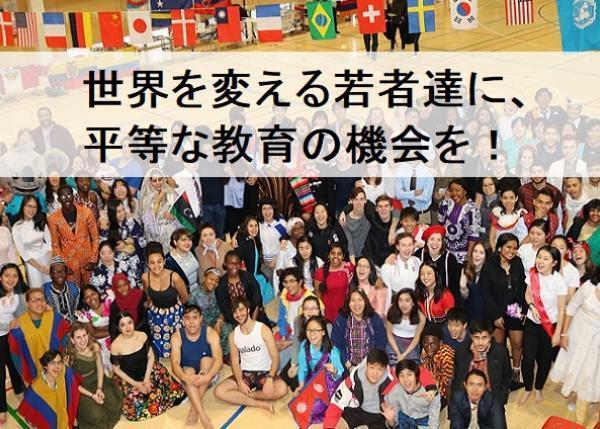 世界80カ国から集まる全寮制高校の奨学金制度を継続し、若者に羽ばたくチャンスを与えたい!