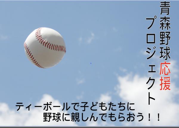 オリジナルグッズで青森大会を盛り上げよう!未来に紡ぐ野球プロジェクト2019