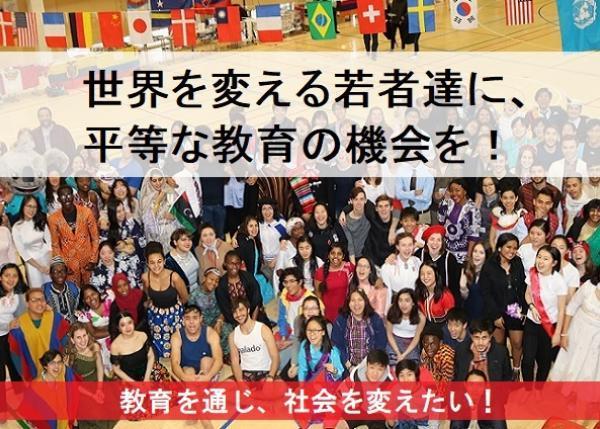 世界80カ国から集まる全寮制高校の奨学金制度を継続し、若者に教育のチャンスを与えたい!