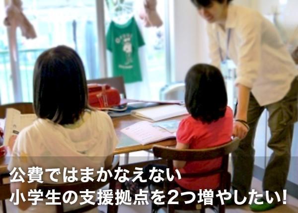 虐待などで学習環境が奪われてきた子どもたちが、 自分や勉強が好きになれるように