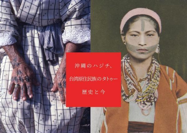「沖縄のハジチ、台湾原住民族のタトゥーの歴史と今」の展示会
