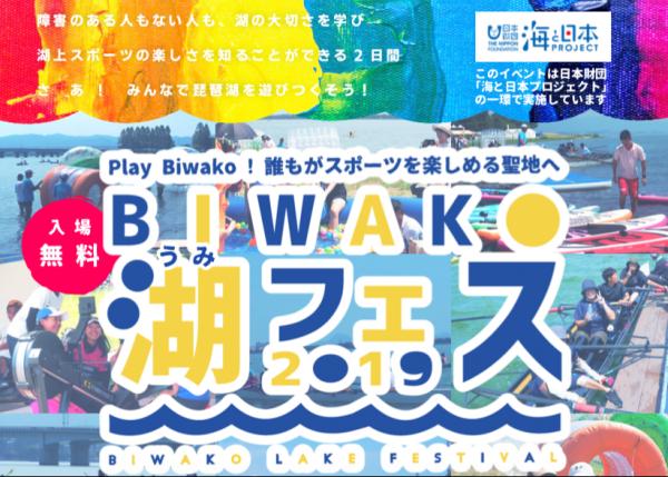 みんなで創ろう!誰もが湖上スポーツを楽しむ2日間【BIWAKO湖フェス2019】