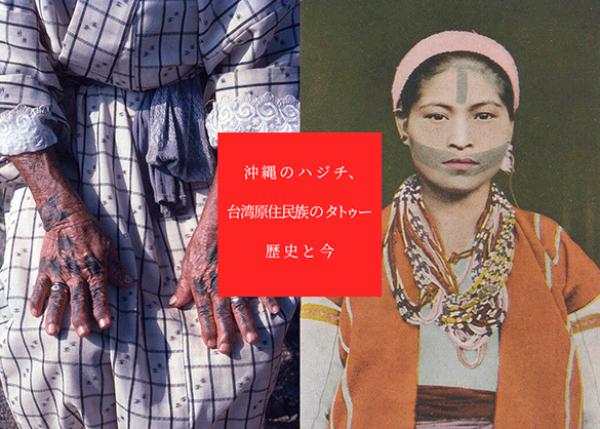 「沖縄のハジチ、台湾原住民族のタトゥー 歴史と今」の展示会