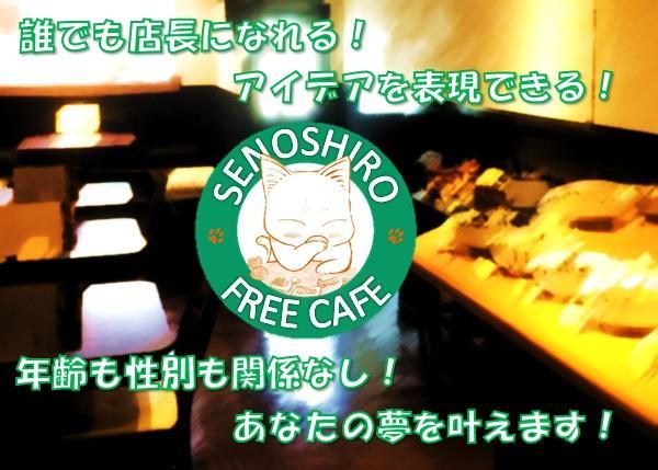 日替わり店長のアイデアでコンセプトが変わるカフェ「瀬のしろ」をオープンしたい!