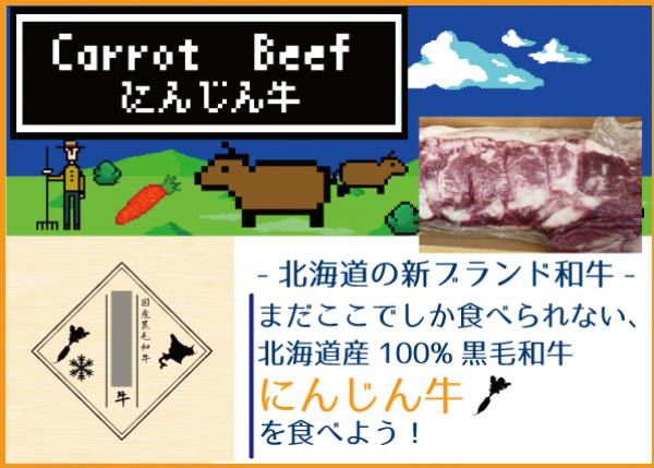-北海道の新ブランド和牛- まだここでしか食べられない、北海道産100%黒毛和牛「にんじん牛」を食べよう!