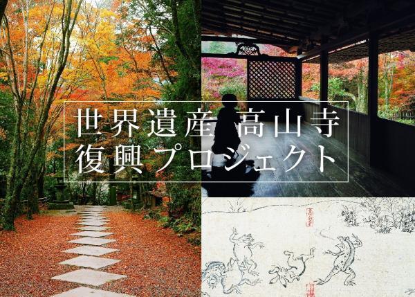 台風被害を受けた「鳥獣戯画」の寺を修復したい