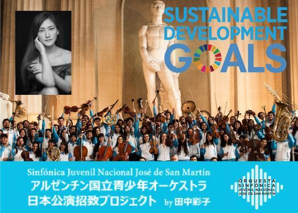 『子供の可能性が環境で左右されてはならない』ソプラノ歌手田中彩子さんアルゼンチン青少年オーケストラ日本招聘プロジェクト