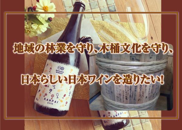 地域の林業を守り、 木桶文化を守り、日本らしい日本ワインを造りたい!