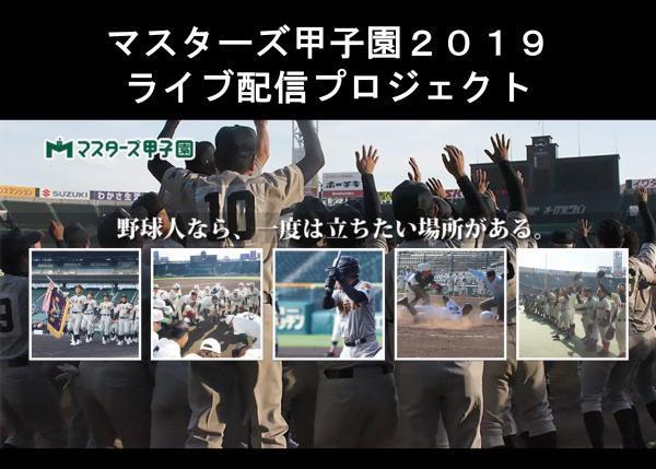 マスターズ甲子園2019 ライブ配信プロジェクト