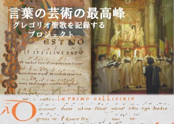 言葉の芸術の最高峰 グレゴリオ聖歌を記録(CD製作)するプロジェクト