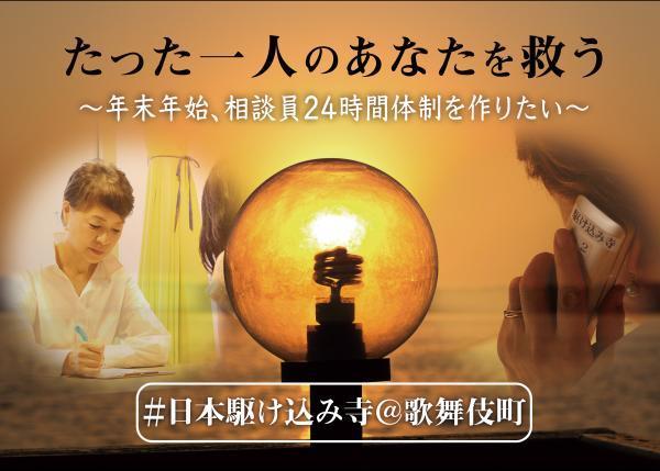 たった一人のあなたを救う #日本駆け込み寺@歌舞伎町 ~年末年始、相談員24時間体制を作りたい~
