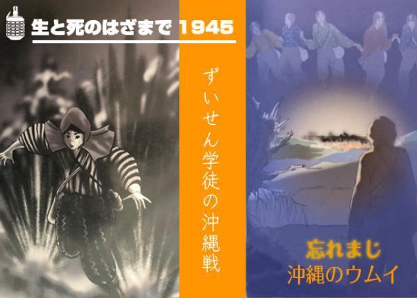 生と死のはざまで1945 ずいせん学徒の沖縄戦