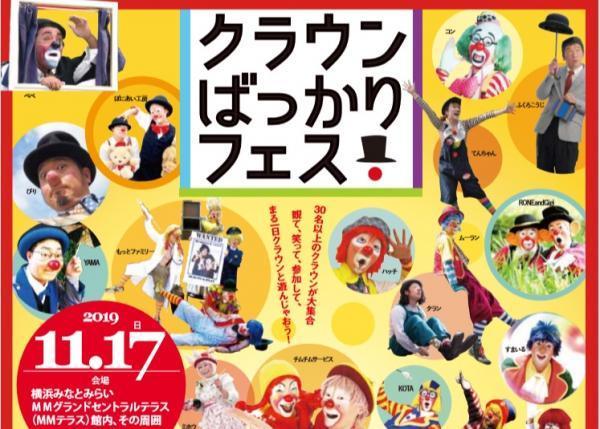 クラウン(道化師)がみんなを笑顔にする!横浜を元気にするクラウンばっかりフェス
