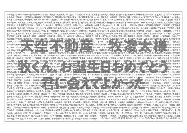 牧凌太誕生祭2019  ♡お祝いと感謝♡  新聞で届けたい