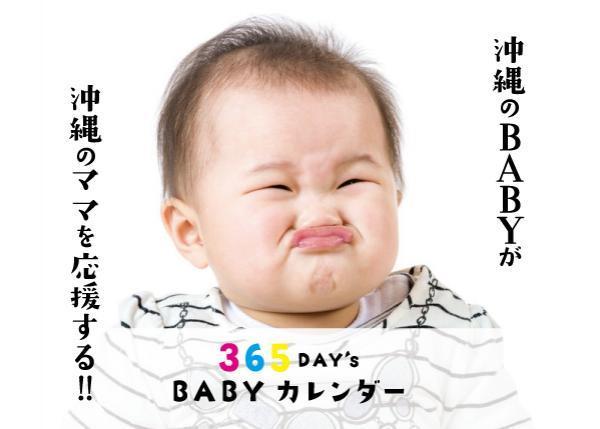 沖縄のママを元気にしようプロジェクト!