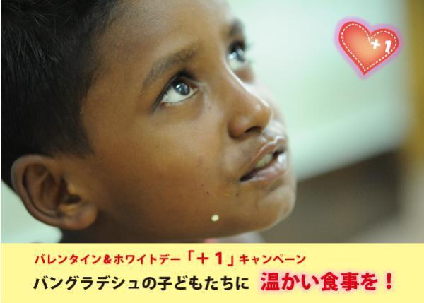 バレンタイン企画!バングラデシュのストリートチルドレンに栄養満点の食事を提供