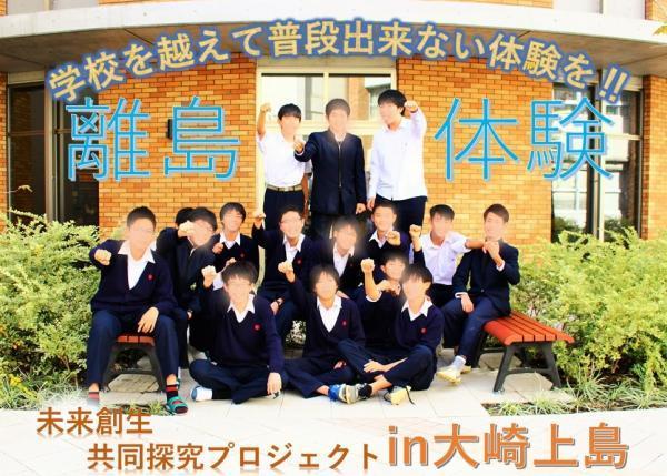 高校生「未来創生 協同探究プロジェクト in大崎上島」