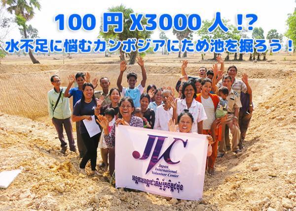 """100円から応援!カンボジア""""ため池""""掘削プロジェクト"""
