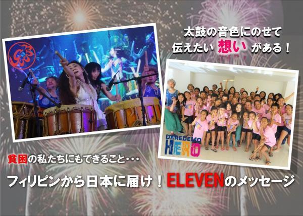 貧困層の私たちにもできること!フィリピンから日本へ、太鼓の音色にのせて「想い」を伝えたい!