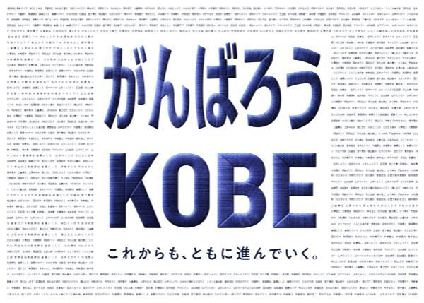 がんばろうKOBE25年のありがとうプロジェクト
