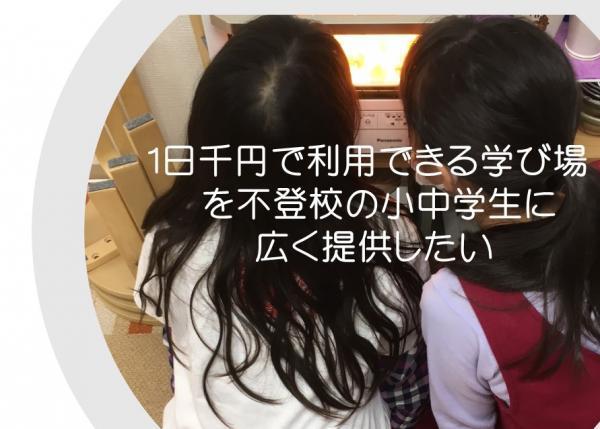 一日千円で利用できる、不登校の小中学生のためのフリースクールを作り、子どもたちに学びの場を広く提供したい