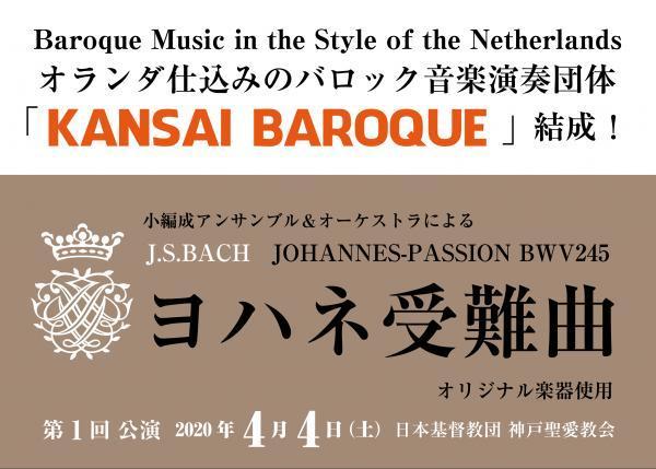関西から発信!「KANSAI BAROQUE」第一回公演「ヨハネ受難曲」を開催したい