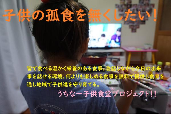 沖縄の子供にゆいまーるを!沖縄こども食堂プロジェクト!
