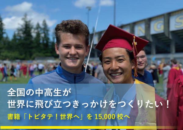 書籍『トビタテ!世界へ』を全国すべての中学・高校約15,000校へ届けたい!