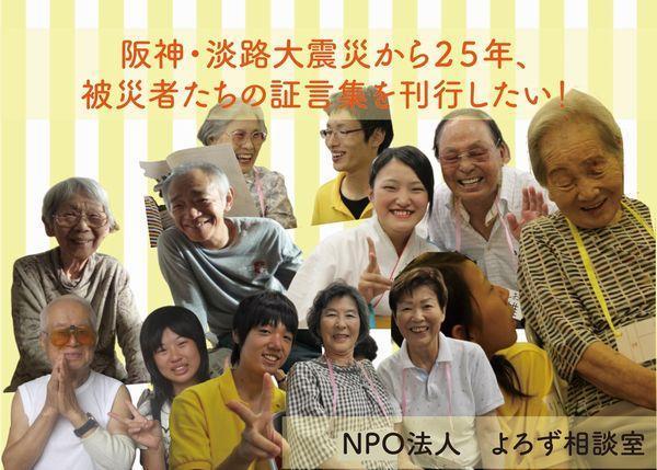 阪神大震災25年、被災者たちの証言集を刊行したい!