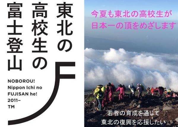 東北の高校生を日本一の富士山に招待し、若者の育成を通じ東北の復興を応援したい