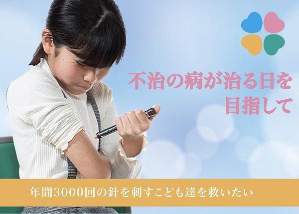 """子どもたちに""""治る""""希望を届ける―iPS細胞から膵臓を作る世界注目のプロジェクト―"""